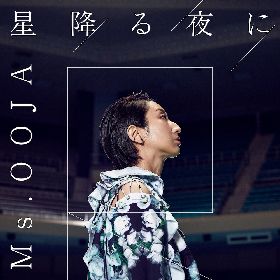 Ms.OOJA、10周年を彩る7ヶ月連続配信・第2弾「星降る夜に」のデジタル・ジャケットを公開(コメントあり)