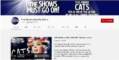 ミュージカル『キャッツ』、アンドリュー・ロイド=ウェバーの動画配信チャンネルにて限定公開