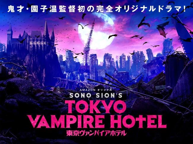 Amazonオリジナル『東京ヴァンパイアホテル』ティーザービジュアル