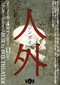 俳優・石橋直也が主宰する玄狐 第二回公演『人外 -ジンガイ-』の上演が決定