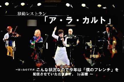 高泉淳子が手掛ける、移動レストラン「ア・ラ・カルト」シリーズ初の配信公演チケットが発売開始
