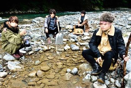 ドラマチックアラスカ、初のフルアルバムのジャケット&アーティスト写真解禁 カメラマンは橋本塁