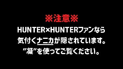 『モンスターストライク』とアニメ『HUNTER×HUNTER』とのコラボ第2弾を開始!WEB限定動画「HUNTER×HUNTER名言ドラマ」公開