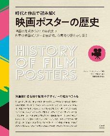映画ポスターの歴史を芸術&ビジネスの視点から探る本 ポスター450点掲載