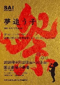 """松本幸四郎が構成・演出・出演に挑戦 """"祭""""をテーマにした第四回 日本舞踊 未来座=祭 SAI= 『夢追う子』の上演決定"""