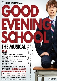 中井智彦、黒沢ともよの出演が決定 ミュージカル『グッド・イブニング・スクール』第一弾公演ビジュアルが解禁