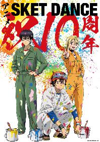TVアニメ『SKET DANCE』放送10周年記念   Blu-ray BOX発売決定&配信も再開決定