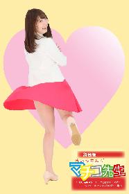 『舞台版マチコ先生』マチコ役に椎名香奈江を迎え、いつも以上にエロ要素ボインボインで「いやーーん!まいっちんぐ❤」