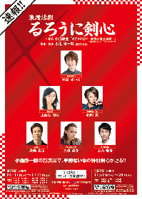 早霧せいな主演、浪漫活劇『るろうに剣心』が装いも新たに新橋演舞場と大阪松竹座で