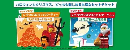 レゴランド・ディスカバリー・センター東京のハロウィンとクリスマスをお得に楽しめる!セットチケット販売決定