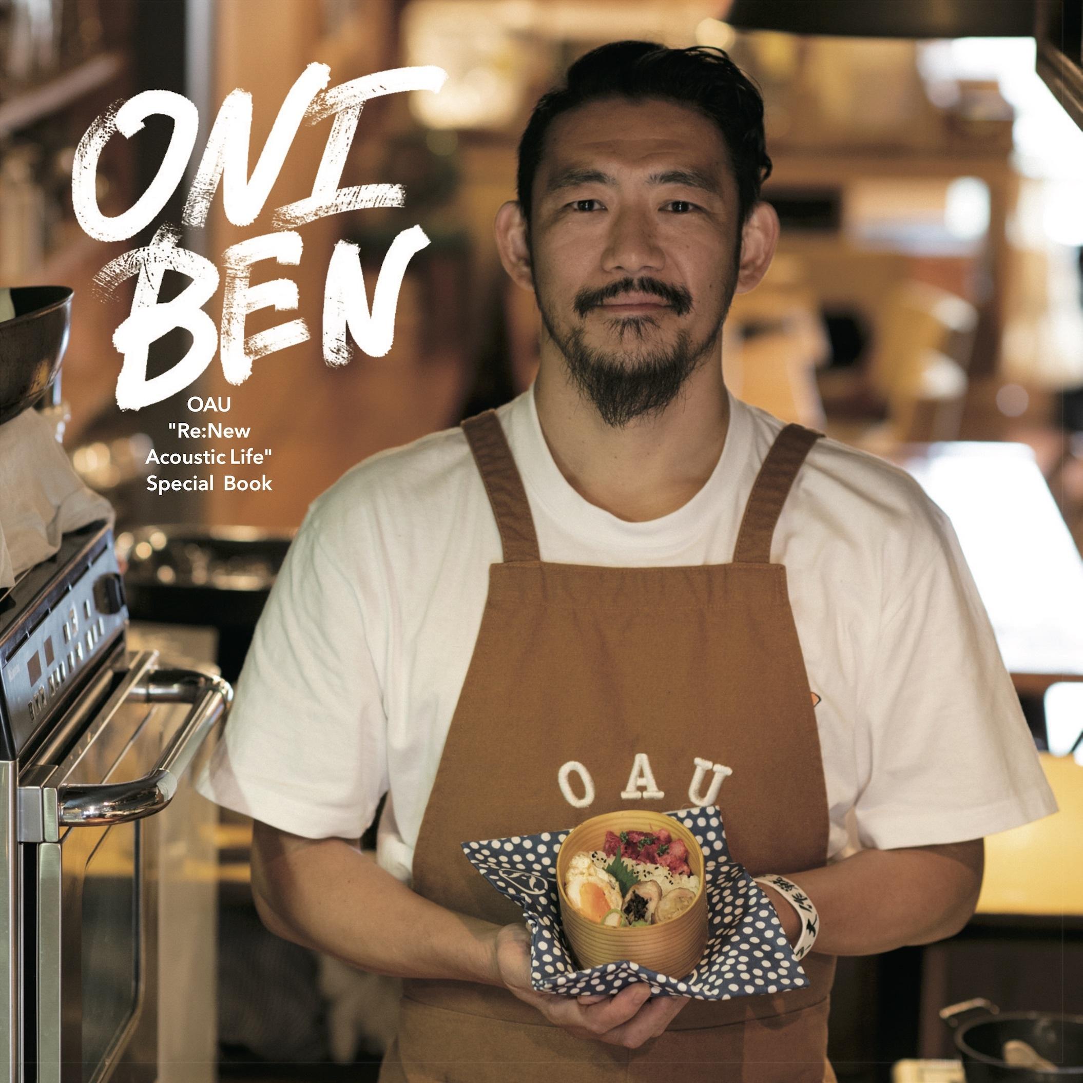 お弁当レシピ小冊子「ONIBEN」