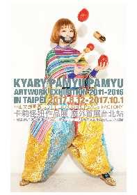きゃりーぱみゅぱみゅのアートワーク展が台湾で開催に