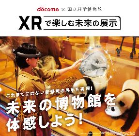 XRを駆使した新感覚の展示体験を楽しむ 『ドコモ×国立科学博物館 XRで楽しむ未来の展示』