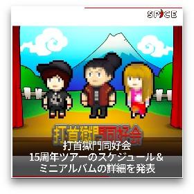 打首獄門同好会、星野源など【1/11(金)~14(月)オススメ音楽記事】