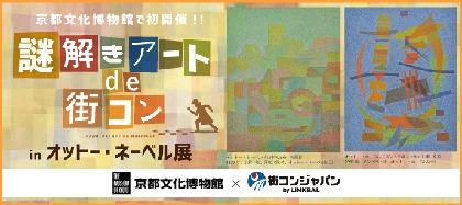 「謎解きアートde街コンinオットー・ネーベル展」、夜の京都文化博物館を貸し切りで開催決定!