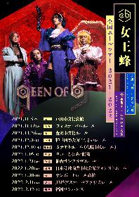 女王蜂、約2年ぶりとなる全国ホールツアー『qUEEN OF b』開催が決定