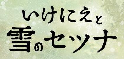 楠本桃子のゲームコラムvol.53 切なく儚い雪の物語『いけにえと雪のセツナ』