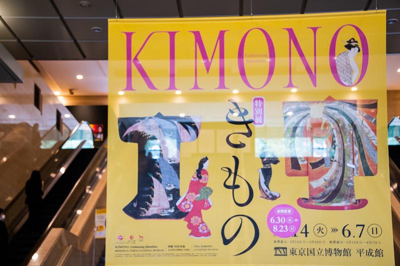 特別展『きもの KIMONO』