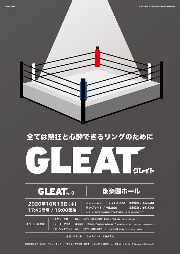「GLEAT」が10月15日(木)に後楽園ホールで旗揚げ大会『GLEAT Ver.0 後楽園ホール大会』を開催する