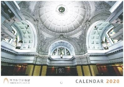 国立科学博物館 夜間開館入場者限定「オリジナルカレンダー」プレゼントキャンペーン実施中