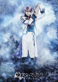 杉江大志が凛々しい表情で演じる、武者小路実篤のビジュアルが解禁 舞台『文豪とアルケミスト 余計者ノ挽歌』