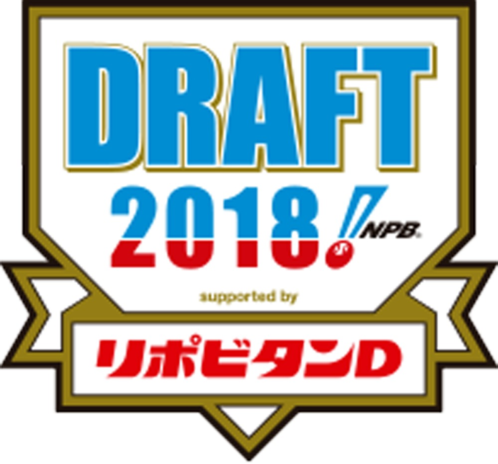 『2018年 プロ野球 ドラフト会議』が10月25日(木)に開催された