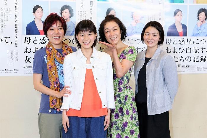 (左から)鈴木杏、芳根京子、キムラ緑子、田畑智子