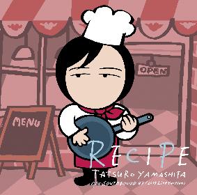 山下達郎 『グランメゾン東京』主題歌「RECIPE(レシピ)」ジャケット公開、カップリングには開催中ツアーのライブ音源を収録
