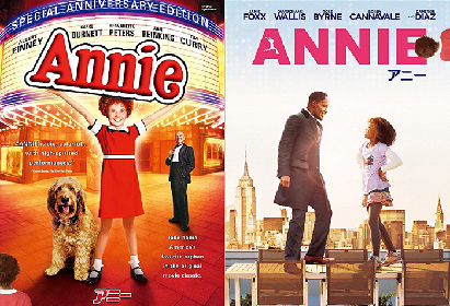【THE MUSICAL LOVERS】ミュージカル『アニー』【第15回】Leapin' Lizards! リメイク映画『ANNIE』のトリビア<前編>