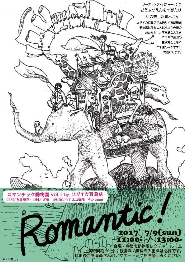 ユリイカ百貨店 ロマンチック動物園vol.1『私の恋した青木さん』公演チラシ [イラスト]川村正子
