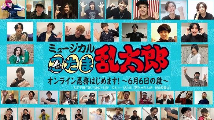 ミュージカル『忍たま乱太郎』オンライン忍務はじめます!~6月6日の段~ (C)尼子騒兵衛/NHK・NEP (C)ミュージカル「忍たま乱太郎」製作委員会