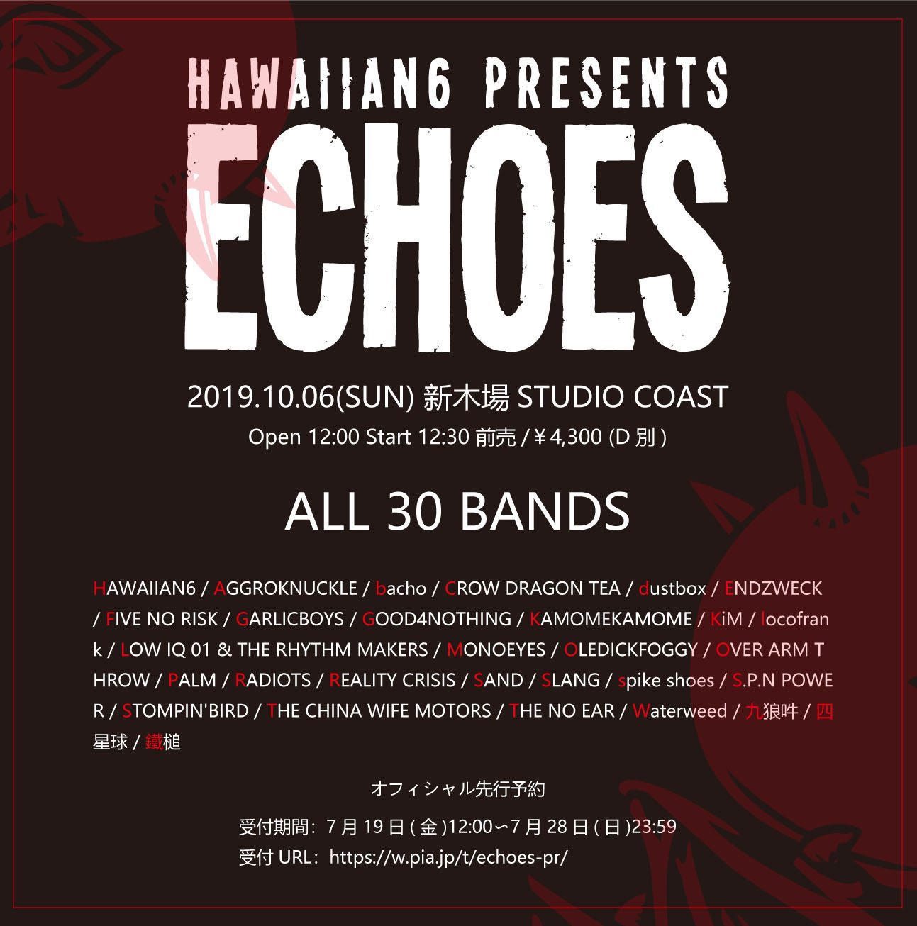 『ECHOES 2019』