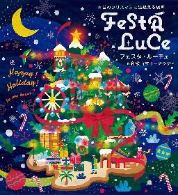 28万人が来場した光の祭典『フェスタ・ルーチェ』今年も開催決定