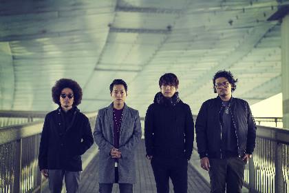 NEIGHBORS COMPLAIN 約1年半ぶりとなるアルバム『BRIDGE』をリリース、ツアー開催も発表