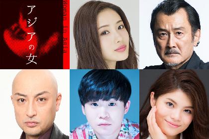 石原さとみが作・長塚圭史、演出・吉田鋼太郎の舞台に出演 『アジアの女』の上演が決定
