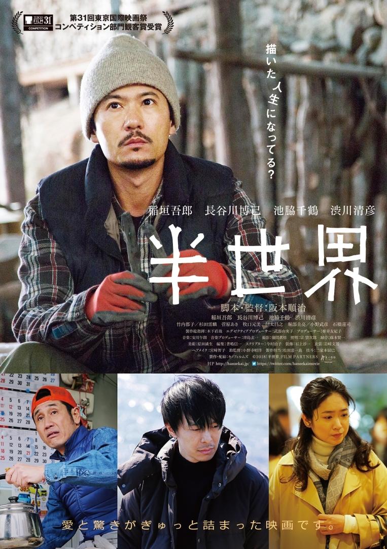 (C)2018「半世界」FILM PARTNERS