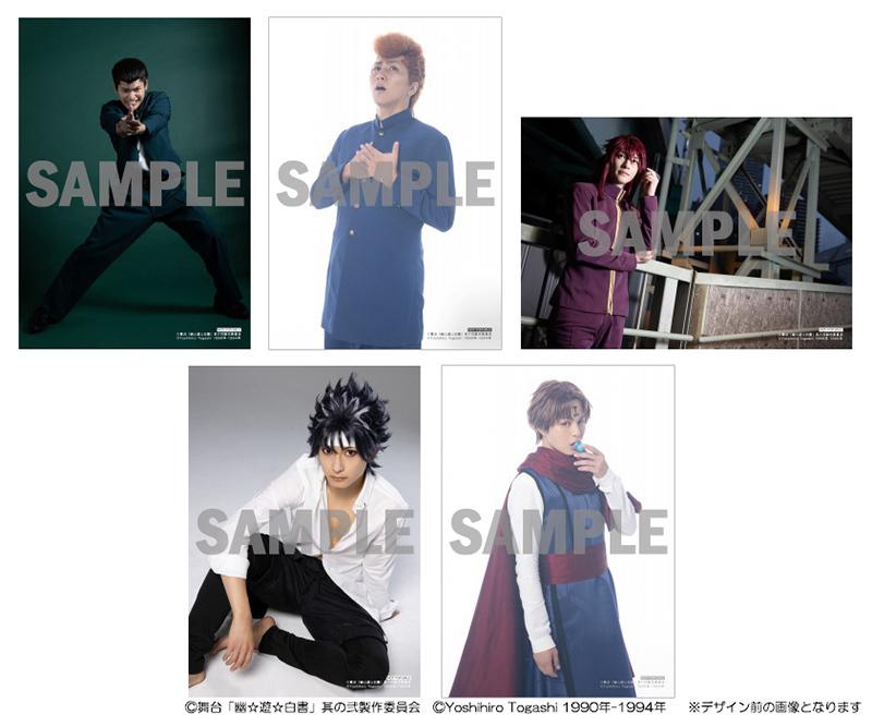 「舞台『幽☆遊☆白書』其の弐」BD&DVD Amazon特典画像
