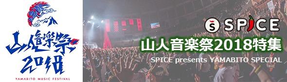 SPICEの山人音楽祭の記事の一覧です