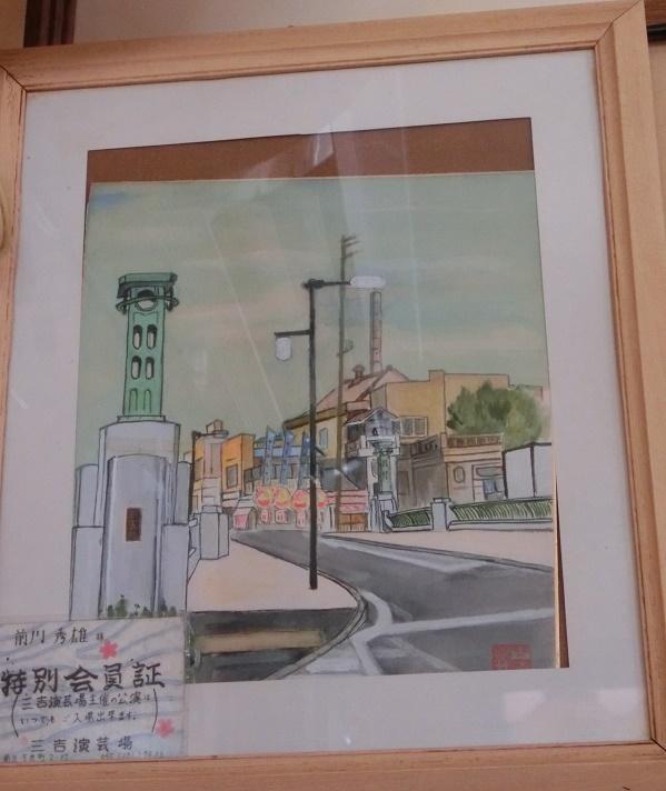 銭湯時代に描かれた三吉演芸場の絵。絵の中央右寄りに高い煙突がある。