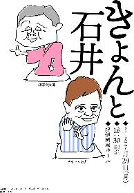 """落語家・柳家喬太郎とラサール石井による""""ゆかいな二人会"""" 『きょんと石井』が開催"""