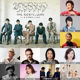 ゴスペラーズ主催フェス『ゴスフェス』ゲスト出演者第二弾として岸谷 香、夏川りみを発表