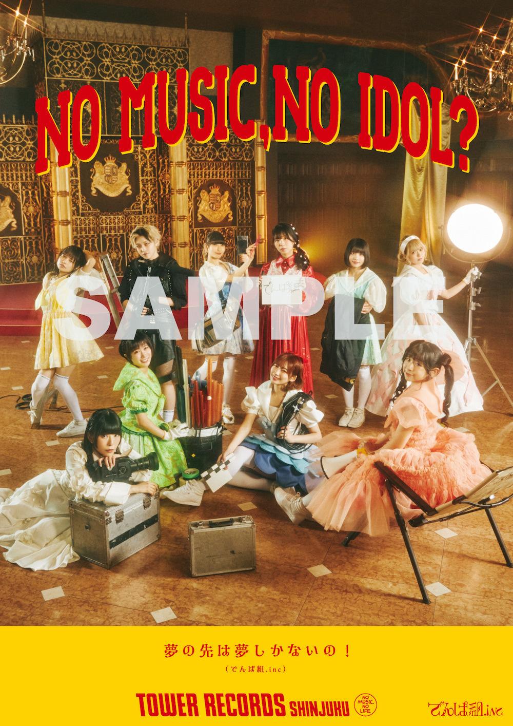 「NO MUSIC, NO IDOL?」VOL.238