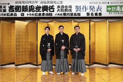 新開場する京都・南座が11月に『吉例顔見世興行』二代目松本白鸚、十代目松本幸四郎、八代目市川染五郎が意気込みを語る