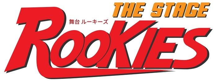 舞台『ROOKIES』  (C)森田まさのり・スタジオヒットマン/集英社