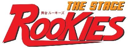森田まさのり原作「ROOKIES」の舞台化が決定 根本正勝、宇野結也、縣豪紀、小西成弥らが出演