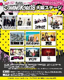 日本最大級の無料チャリティーフェス『COMING KOBE18 大阪ステージ』にAFOC、スクービー、PANら