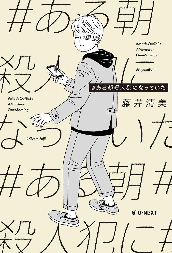「#ある朝殺人犯になっていた」原作小説 (C)藤井清美/U-NEXT