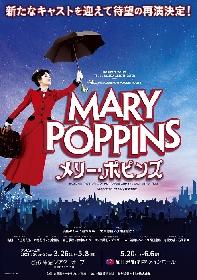 ミュージカル『メリー・ポピンズ』キャストスケジュール等が発表 東京公演アフタートークイベント決定