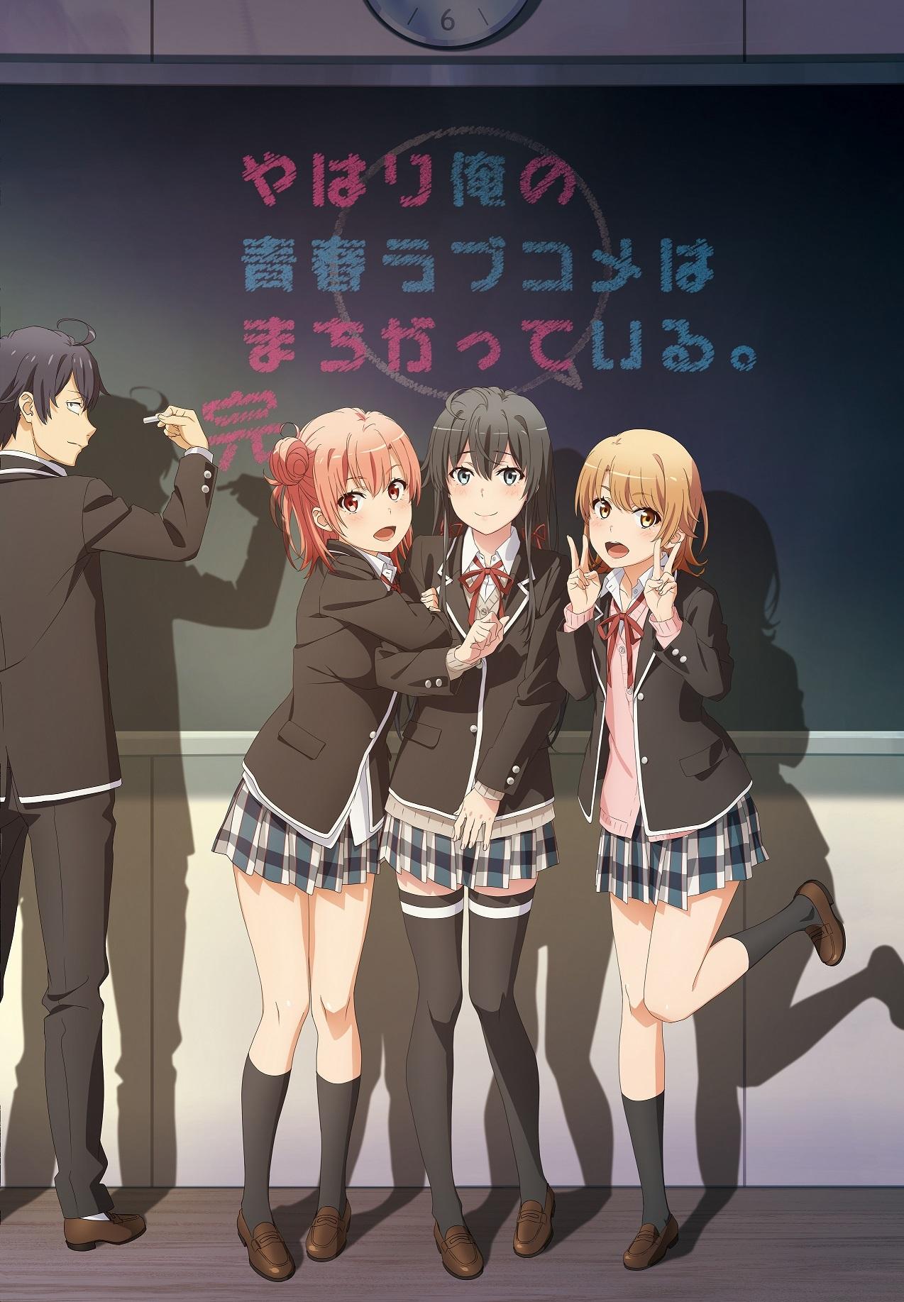 TVアニメ『やはり俺の青春ラブコメはまちがっている。完』キービジュアル (C)渡 航、 小学館/やはりこの製作委員会はまちがっている。 完