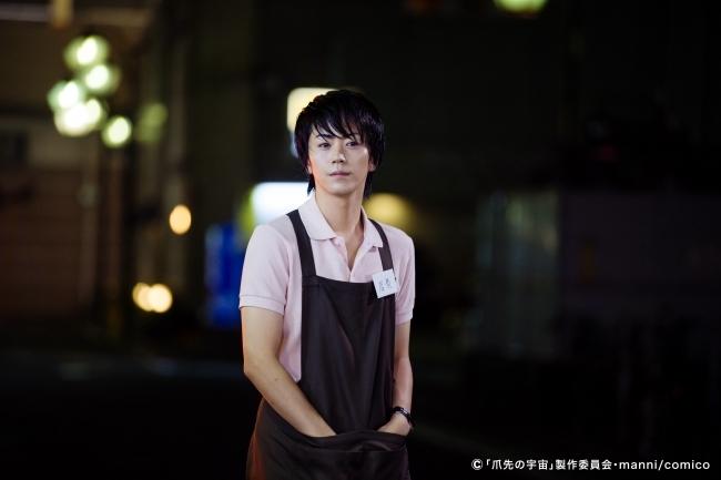 店長・ユウ役で出演する廣瀬智紀 (C)「爪先の宇宙」製作委員会・manni/comico